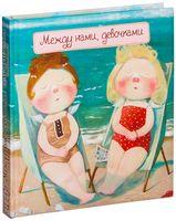 Между нами, девочками. Книга-открытка