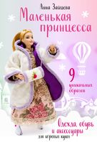 Маленькая принцесса. Одежда, обувь и аксессуары для игровых кукол