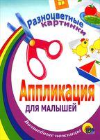 Разноцветные картинки. Аппликация для малышей