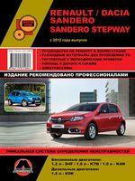 Renault / Dacia Sandero / Sandero Stepway с 2012 г. Руководство по ремонту и эксплуатации