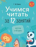 Учимся читать за 12 занятий. 5–7 лет