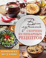 Ваш лучший сборник кулинарных рецептов (Комплект из 3-х книг)