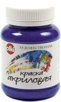 Краска акриловая (сине-фиолетовый, 100 мл)