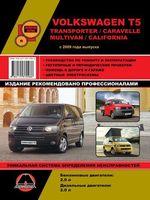 Volkswagen T5 Multivan/Transporter/Caravelle с 2009 г. выпуска. Техническое обслуживание, руководство по ремонту, эксплуатация