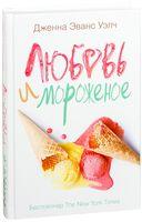 Любовь и мороженое
