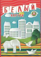 """Картон белый """"Бумажный слон"""" (А4; 8 листов)"""