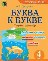 Буква к букве. Тетрадь-тренажер по русскому языку для 4 класса