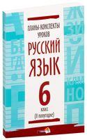 Планы-конспекты уроков. Русский язык. 6 класс. II полугодие