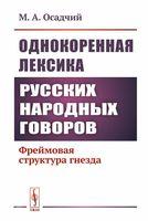 Однокоренная лексика русских народных говоров. Фреймовая структура гнезда (м)