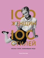 100 женщин ‑ 100 стилей. Иконы стиля, изменившие моду