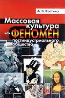 Массовая культура как феномен постиндустриального общества (м)