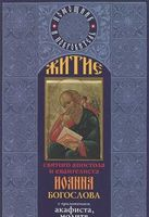 Житие святого апостола и евангелиста Иоанна Богослова. С приложением акафиста, молитв и других необходимых сведений