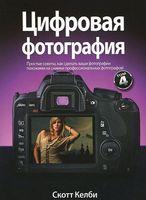 Цифровая фотография. Том 4