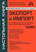 Экспорт и импорт (+ CD)