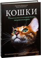 Кошки. Самая полная иллюстрированная энциклопедия