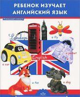 Ребенок изучает английский язык. Методическое пособие