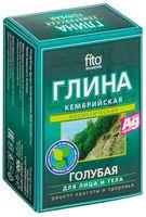 """Глина голубая """"Кембрийская"""" (100 г)"""