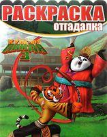 Кунг-фу Панда 3. Раскраска-отгадалка