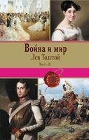 Война и мир (в двух книгах)