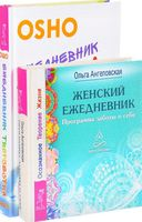 Ежедневник творчества. Женский ежедневник (комплект из 2-х книг)