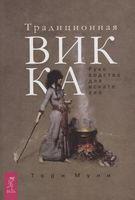 Традиционная Викка. Руководство для искателей