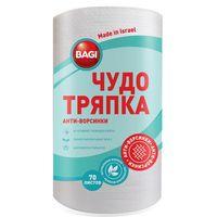Набор салфеток для уборки (70 шт.; 200х300 мм)