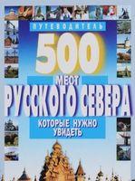 500 мест Русского Севера, которые нужно увидеть