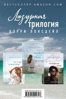 Лазурная трилогия Кэрри Лонсдейл (комплект из 3-х книг)
