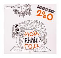 """Календарь настенный перекидной на 2020 год """"Мой ленивый год"""" (30х30 см)"""