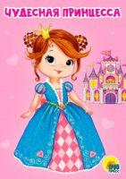 Чудесная принцесса
