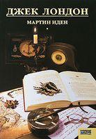 Джек Лондон. Собрание сочинений. Том 7. Мартин Иден