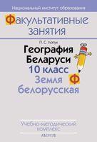География Беларуси. 10 класс. Земля белорусская. Учебно-методический комплекс