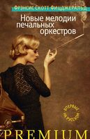 Новые мелодии печальных оркестров