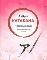 Азбука катакана. Японский язык