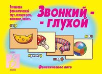"""Игра """"Звонкий-глухой"""""""