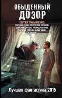 Обыденный дозор: Лучшая фантастика 2015