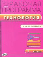 Технология. 1 класс. Рабочая программа к УМК Н. И. Роговцевой и др