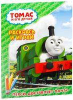 Томас и его друзья. Перси доставляет почту. Раскрась и играй