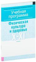 Учебная программа для учреждений общего среднего образования с русским языком обучения и воспитания. Физическая культура и здоровье. X-XI клаcсы