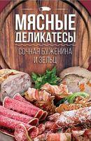 Мясные деликатесы. Сочная буженина и зельц