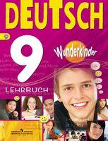 Немецкий язык. 9 класс. Учебник
