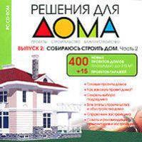 Решения для дома. 400 новых проектов домов площадью до 215 кв.м. Выпуск 2. Собираюсь строить дом. Часть 2