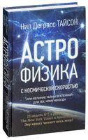 Астрофизика с космической скоростью, или Великие тайны Вселенной для для тех, кому некогда