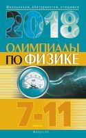 Олимпиады по физике. 7-11 классы (2017 год)