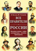 Все правители России. Великие князья, цари, императоры, генсеки, президенты