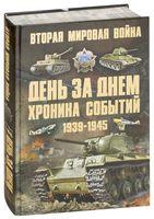 Вторая мировая война. День за днем. Хроника событий 1939-1945