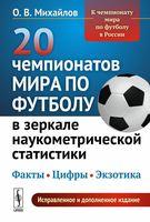 20 чемпионатов мира по футболу в зеркале наукометрической статистики. Факты, цифры, экзотика