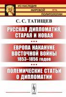 Русская дипломатия, старая и новая