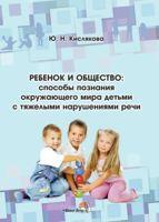 Ребенок и общество: способы познания окружающего мира детьми с тяжелыми нарушениями речи
