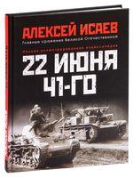 22 июня 41-го. Первая иллюстрированная энциклопедия